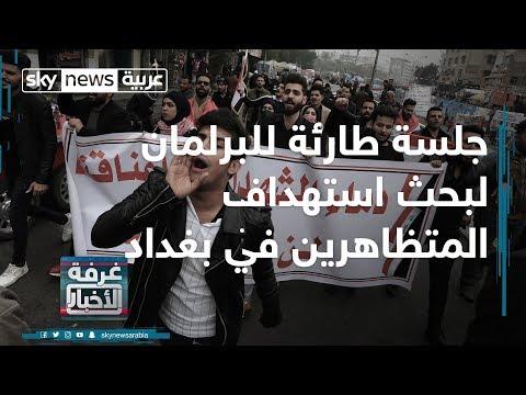 جلسة طارئة للبرلمان العراقي لبحث استهداف المتظاهرين في بغداد  - 00:58-2019 / 12 / 8