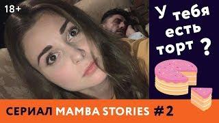 У ТЕБЯ ЕСТЬ ТОРТ? 18+   Сериал MAMBA STORIES   #2