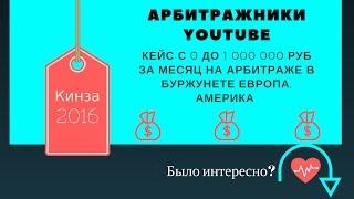 5. Арбитражники. Кейс с 0 до 1 000 000 руб за месяц на арбитраже в буржунете Европа, Америка