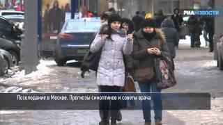 Морозы в Москве: прогнозы синоптиков и советы врача