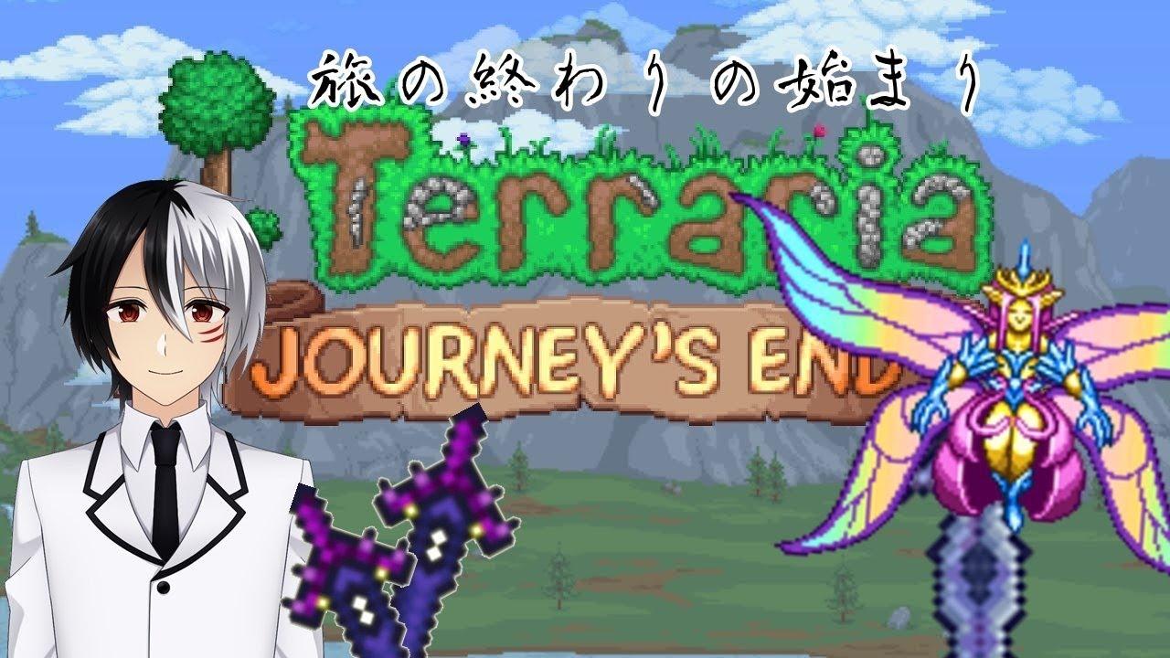 旅の終わりの始まり【テラリア】#15