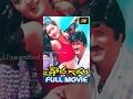Khaidi Garu Full Movie