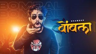 BOMBALA | MARATHI RAP SONG | SHAMBHO | NM