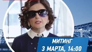 Диана Гурцкая примет участие в концерте-митинге в поддержку кандидата в президенты В.В. Путина