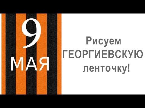 Картинки ГЕОРГИЕВСКАЯ ЛЕНТОЧКА! Как нарисовать Георгиевскую ленточку в честь 9 мая День Победы!