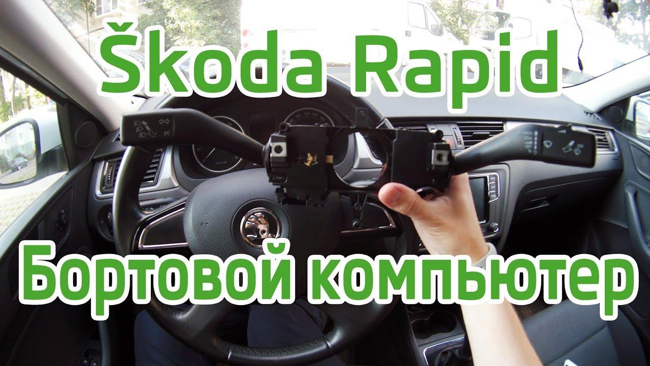 Skoda Rapid - активация бортового компьютера. Подрулевой переключатель