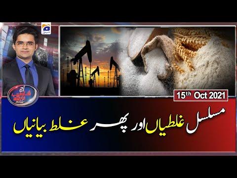 Aaj Shahzeb Khanzada Kay Sath - Friday 15th October 2021