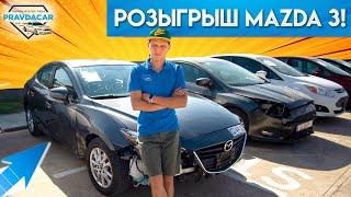 Розыгрыш автомобиля. Pravdacar отдает Mazda 3 подписчику.