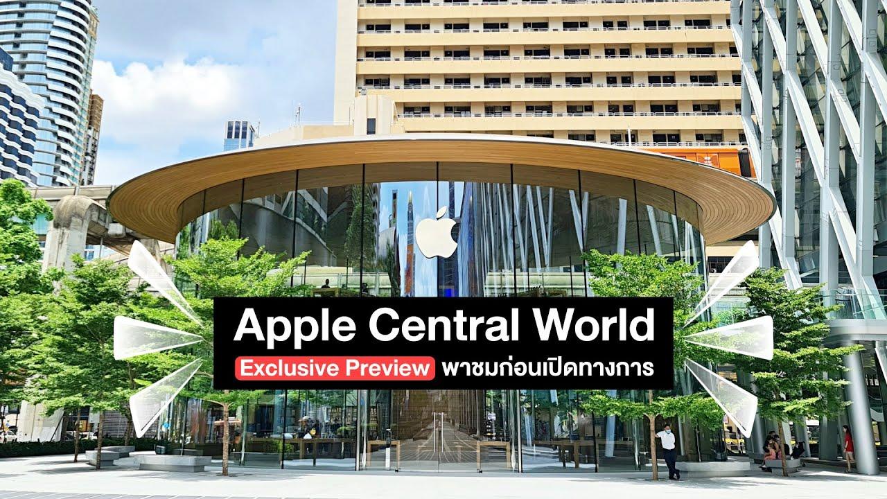 Exclusive Preview : พาชม Apple Central World สาขาที่ 2 และใหญ่สุดในไทย