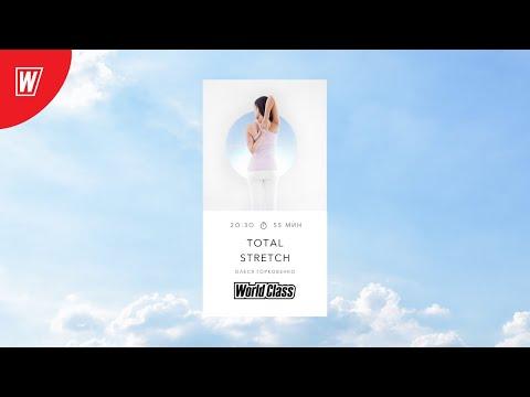 TOTAL STRETCH с Олесей Горковенко | 21 сентября 2020 | Онлайн-тренировки World Class