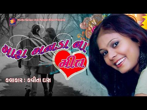 Mara Manda Na Meet | Kavita Das | A Halo Dayra Ma