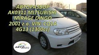 Контрактный 4G13.  Mitsubishi Mirage Dingo (Мицсубиси Мираж Динго)
