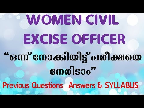 Women Civil Excise Officer Syllabus and  Previous Questions Answers Grurukulam PSC Coaching Classes