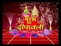 शुभ दीपावली 2018 की शुभकामनाएं