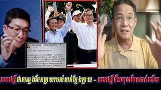 Khan sovan - សមរង្សីថាសម្លេងបែកធ្លាយគាត់ក្លែងក្លាយ, Khmer news today, Cambodia hot news, Breaking