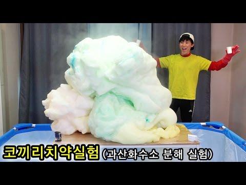 [허팝] 코끼리치약실험 : 과산화수소 분해 실험 대박!!! (Elephant's Toothpaste : hydrogen peroxide experiment)