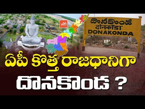 AP New Capital Donakonda? | YS Jagan | Donakonda Capital Latest News | AP News | YOYO TV Channel