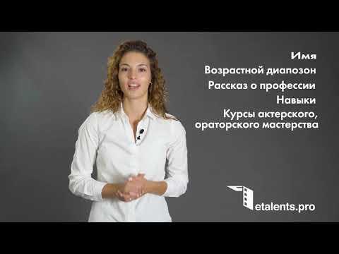 ВИЗИТКА - Видео-обзор (Video Guide) - Eurasia Talents Agency