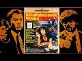 Криминальное чтиво HD1994 Pulp Fiction