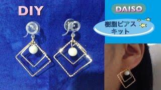 樹脂留め具のハンドメイドのイヤリングキットをDAISOで見つけました。 3...