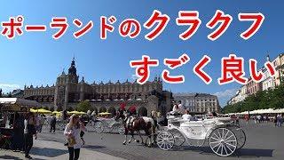 東欧旅8日目の1 チェコのブルノからバス移動、ポーランドのクラクフが凄くて興奮する【無職旅】
