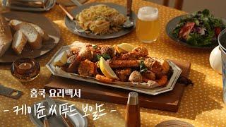 셰프가 알려주는 홈쿡 요리백서 '케이쥰 씨푸드 보일드'