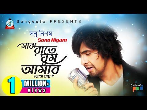 Majh Raate Ghum Amar (মাঝ রাতে ঘুম আমার) Full Video Song - Sonu Nigam