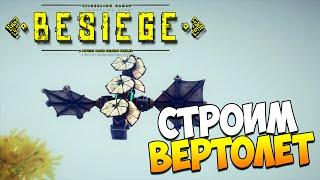 Играем в Besiege | Строим вертолет! #3