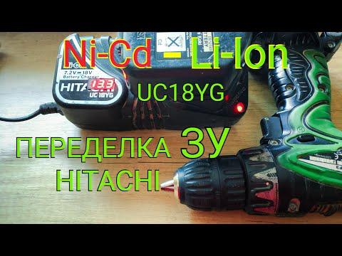 Переделка зарядника HITACHI UC18YG под Li-ion. Для шуруповерта DS 12DVF3.