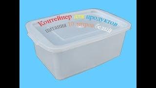 Обзор ящик для пищевых продуктов пластиковый 10 литров белый с крышкой (прозрачный)