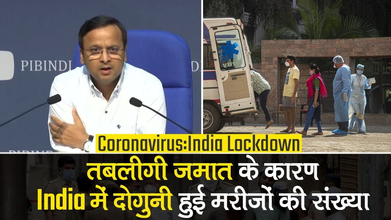 """Coronavirus: Health Ministry का बयान""""Tablighi Jamaat के कारण India में दोगुनी हुई मरीजों की संख्या"""""""