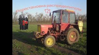 Перестановка распределителя на тракторе Т25