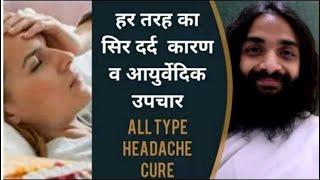 #dugdhamrit#headache#ayurvedicmedicine  कैसी भी हो सिर दर्द ऐसे करें ठीक   ALL TYPE HEADACHE CURE