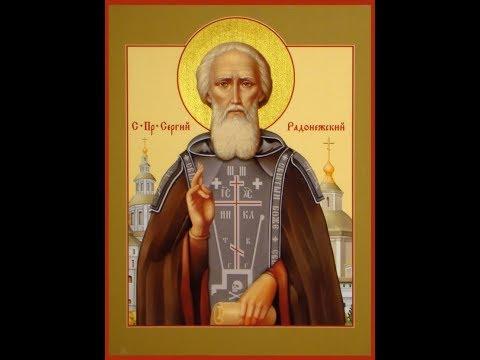 Молитва о сдаче экзамена и успешной учебе Сергию Радонежскому  на хорошую оценку.