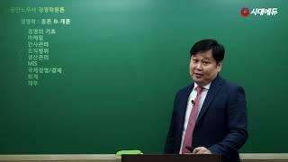 시대에듀 공인노무사 경영학개론 기본이론 OT (이근필T…