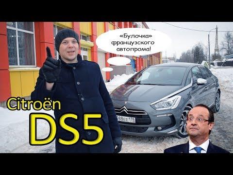 Фото к видео: Ситроен DS5 2.0 HDi. Жемчужина французского автопрома!