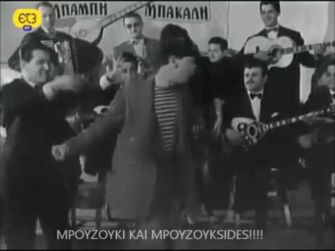 Γ Τσιμπίδης Μπ Μπακάλης Γιώτα Λύδια Σπιτάμπελος (1957 live) + Φέρμας Κοκοβιός