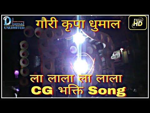 Gouri kripa Dhumal   ला लाला ला लाला CG भक्ति Song   bass quality गजब  Best dj dhumal system