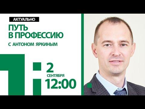 Путь в профессию - с Антоном Яркиным