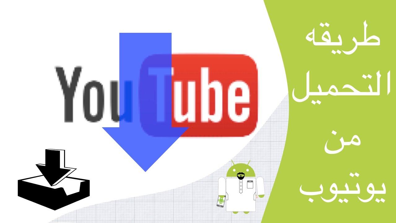 تحميل يوتيوب رابط