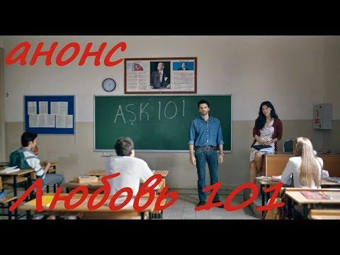 """анонс """"Любовь 101"""" турецкий сериал  трейлер русские субтитры HD trailer """"Aşk 101"""" subtitles"""