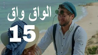 مسلسل الواق واق الحلقة 15 الخامسة عشر    منامات الماريشات - حسين عباس و نانسي خوري    El Waq waq
