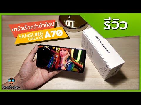 รีวิว SAMSUNG Galaxy A70 ดีไหม กับราคา 15990 บาท ชาร์จไวกว่าตัวท็อป สวยใหญ่ กล้องดี เกมดี - วันที่ 10 May 2019