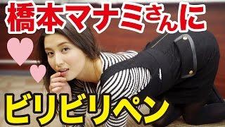 愛人にしたい女ナンバー1の橋本マナミさんに ビリビリペンをやってもら...