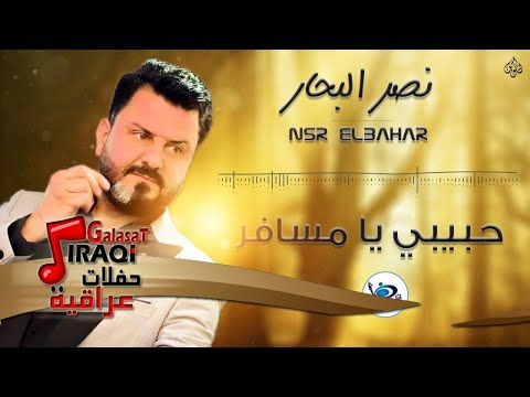 Download نصر البحار - الايام و المعزوفة و حبيبي يا مسافر || حفلات عراقية 2017 Mp4 baru
