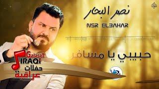 نصر البحار الايام و المعزوفة و حبيبي يا مسافر    حفلات عراقية 2017