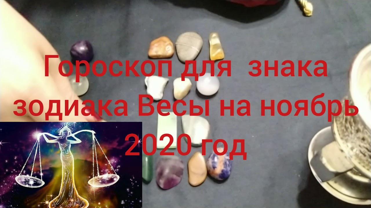 Гороскоп для знака зодиака Весы на ноябрь 2020 год