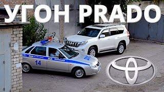 Угон Тойота Прадо(Угон Toyota Prado. Как противостоят угону эти автомобили в Самарском регионе ? Что защищает от угона эффективно,..., 2016-08-27T14:53:17.000Z)