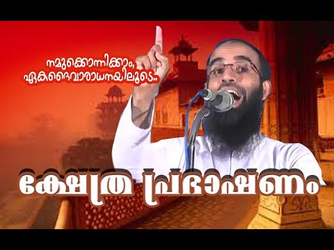 Lets Unite Through Monothiesm - Mujahid Balussery Temple Speech