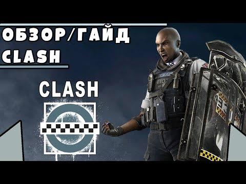 Обзор/Гайд на оперативника CLASH | Rainbow Six Siege